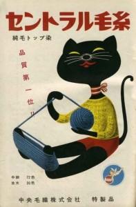 chat-tricoteur-gif